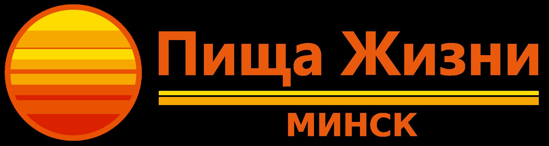 Пища жизни | Минск
