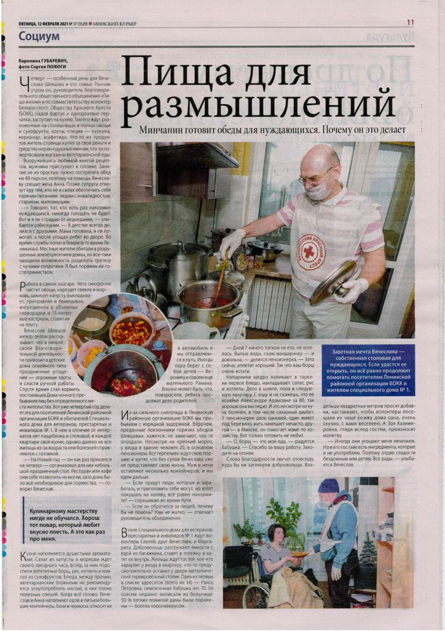 """О """"Пище жизни"""" пишут в газете """"Минский курьер""""!"""